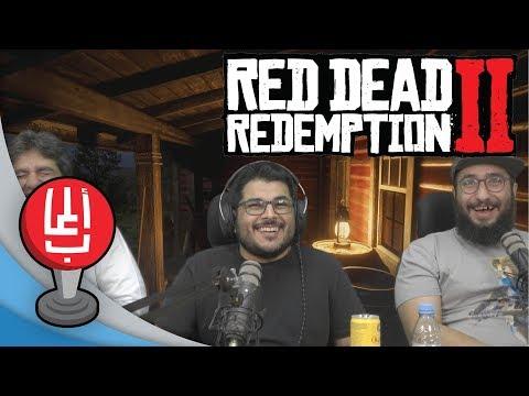 هذا البيت!؟ لا هذا البيت!! Red Dead Redemption 2