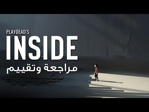 مراجعة و تقييم Inside