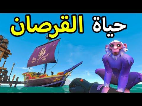 Sea Of thieves : يوم من حياة قرصان ☠