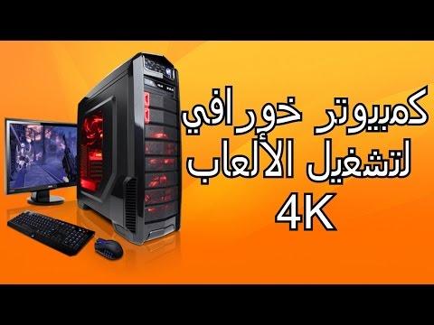 عرض من طبيب الكمبيوتر تجميعة للألعاب بسعر مناسب بمناسبة شهر رمضان