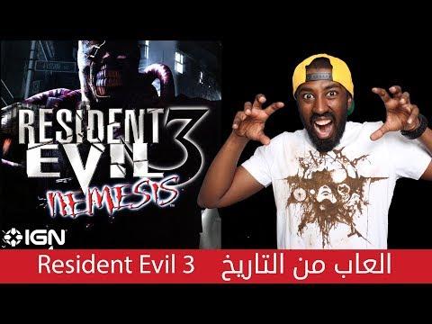 ألعاب من التاريخ: Resident Evil 3