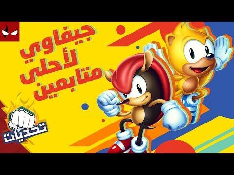 تحديات : تحدي بين عمران وفهد Sonic Mania Plus