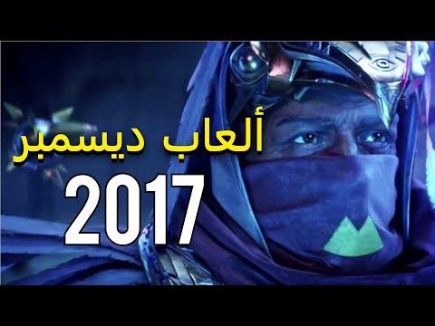 أبرز ألعاب شهر ديسمبر 2017