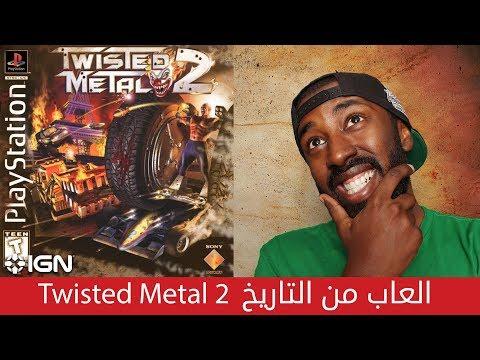 ألعاب من التاريخ: Twisted Metal 2