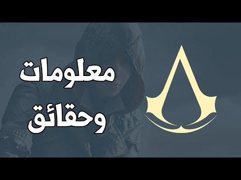 Assassin's Creed | أساسن كريد