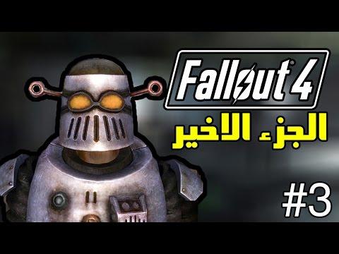 Fallout 4 ᴴᴰ : اضافة الانسان الالي (الجزء الاخير) #3