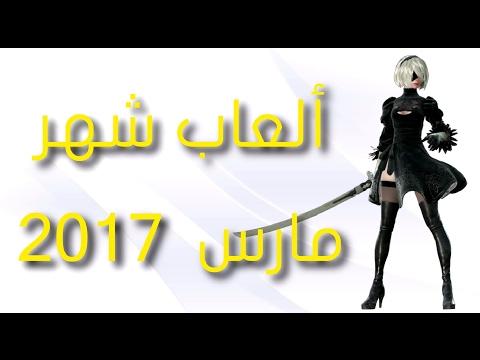 أبرز ألعاب شهر مارس 2017