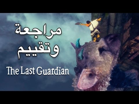 The Last Guardian مراجعة وتقييم