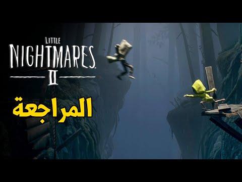 Little Nightmares II ???? مراجعة كوابيس صغيرة2