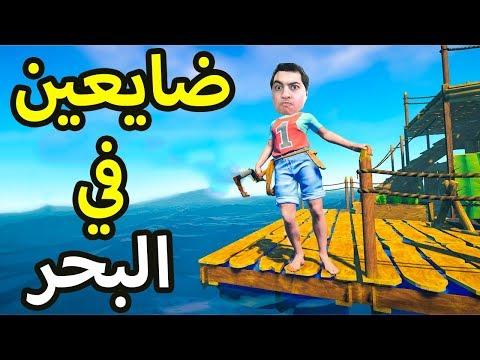 ضايعين في البحر (مع الشباب) Raft I ⚓