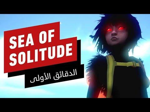أول 20 دقيقة من لعبة Sea of Solitude
