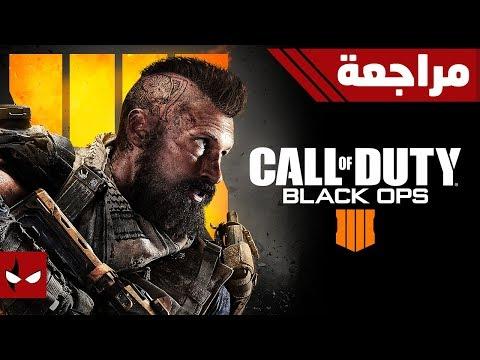 مراجعة لعبة Call of Duty BO4