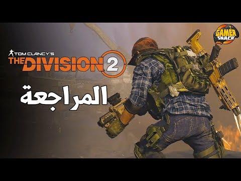 [ مراجعة ] The Division 2⌚️ متعة اللعب التعاونية