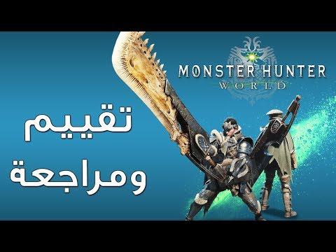تقييم ومراجعة لعبة Monster Hunter World