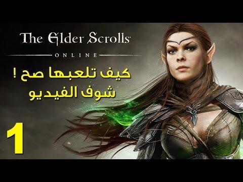 لعيونكم شرح كيف تبدأ صح باللعبة | حلقة #1 | The Elder Scrolls Online