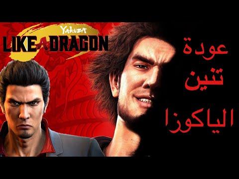 تجربة و تقييم لعبة Yakuza Like A Dragon