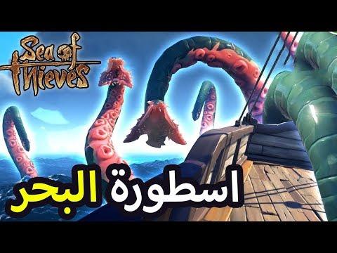 Sea Of Thives ᴴᴰ قابلنا اسطورة البحر شوف كيف