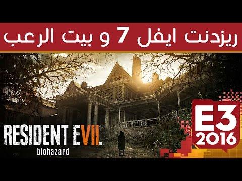دخلنا بيت الرعب و جربنا Resident Evil 7 و تقروشنا!