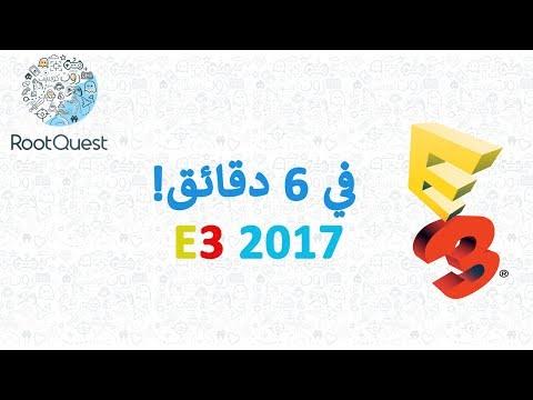 ملخص معرض E3 في 6 دقائق!