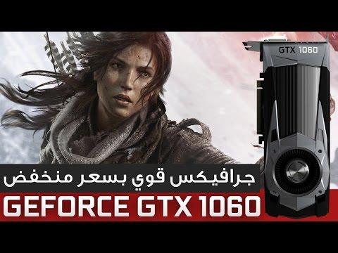 مراجعة واختبار الكرت الاقتصادي للألعاب GTX 1060 من انفيديا
