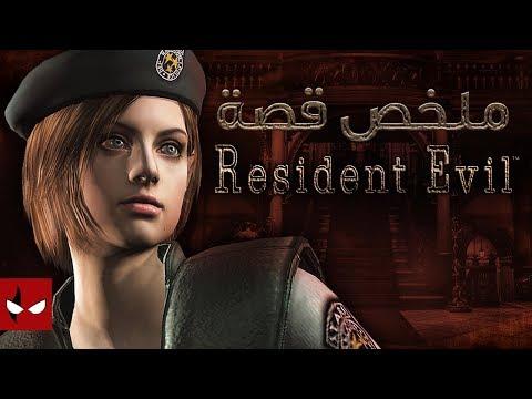 ملخص قصة : Resident Evil الكاملة