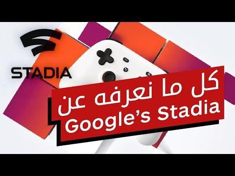 جوجل تقتحم عالم الألعاب   كل ما نعرفه عن Google's Stadia