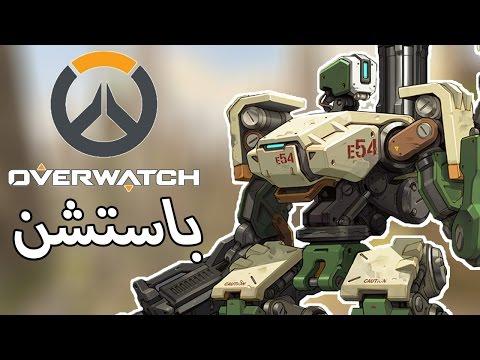 ☮ Overwatch ☮ ᴴᴰ #1 : شخصية باستشن