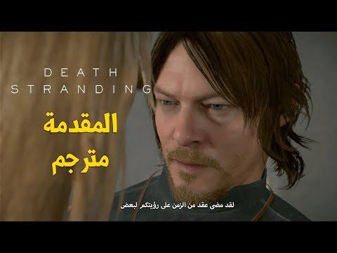 [ مترجم ] Death Stranding ???? مقدمة القصه