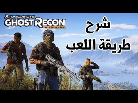 Ghost Recon Wildlands شرح شامل