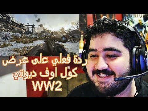 ردة فعلي على عرض كود14 الحرب العالمية الثانية !!