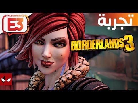 جربنا لكم Borderlands 3 في E3 2019