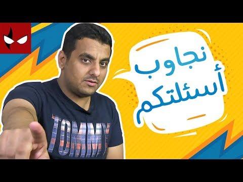نجاوب اسألتكم: مين أفضل يوتيوبر عندنا و ايش جدولنا في رمضان