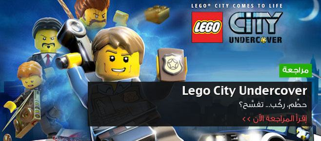 مراجعة LEGO City Undercover