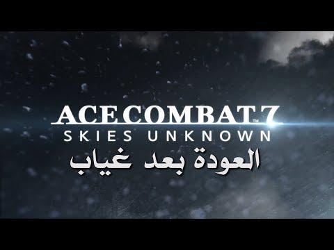 مراجعة وتقييم Ace Combat 7