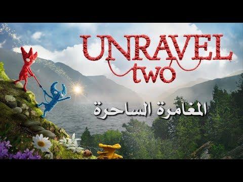 مراجعة وتقييم لعبة Unravel Two