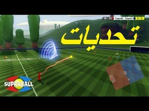 تحديات في ارض الملعب #1 : Supraball