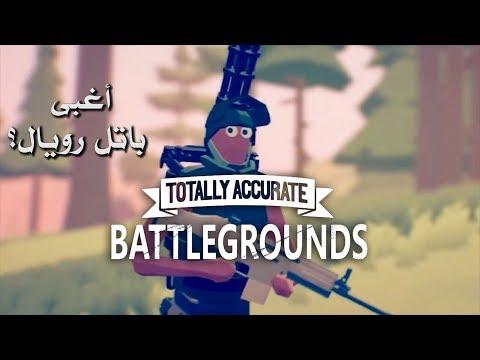 مراجعة لعبة Totally Accurate Battlegrounds