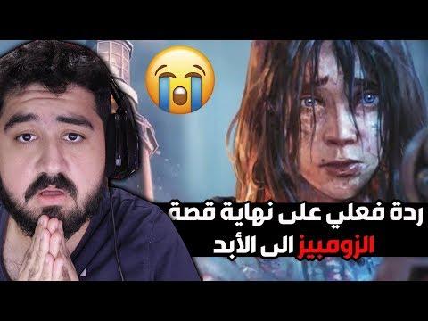 ردة فعلي على كتسين نهاية قصة الزومبيز الى الأبد مترجم للعربي ????????| BLACKOPS 4