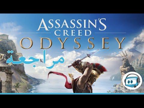 مراجعة أساسنز كريد أوديسي Assassin's Creed Odyssey (بدون حرق)