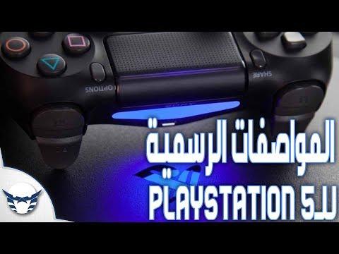 مناقشة تفاصيل الـ PlayStation 5 الرسمية