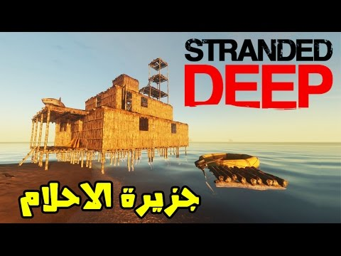 Stranded Deep ᴴᴰ : ☠ جزيرة الاحلام ☠