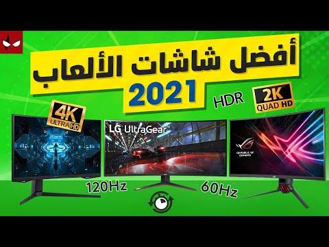 الدليل الشامل لأفضل شاشات الألعاب في 2021