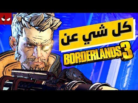 كل شي جديد ودكم تعرفونه في Borderland 3