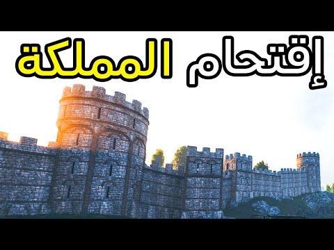 Mount & Blade 2   إقتحام المملكة