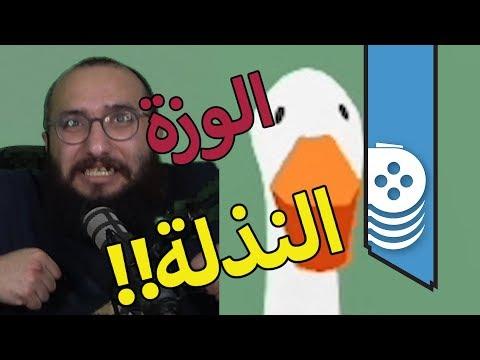 ???? ألعاب نلعبها: قمة النذالة!! Untitled Goose Game الجزء الأول ????