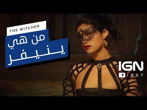 The Witcher | من هي ينيفر – IGN First