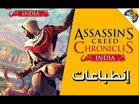 Assassins Creed India   الإنطباعات