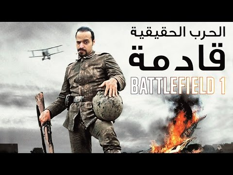 فيديو تحليلي لـ Battlefield 1