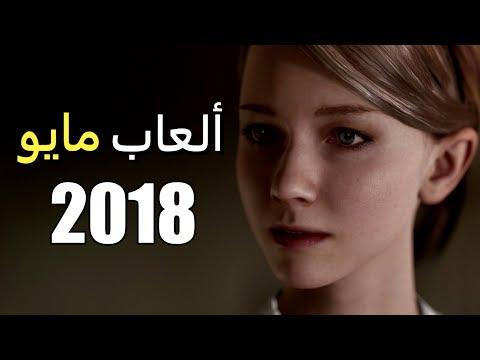 أبرز ألعاب شهر مايو 2018