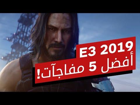 أفضل 5 مفاجآت في E3 2019!